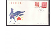China 1993-1 second run lunar year of COCK FDC