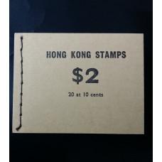 HONG KONG 1973 $2 SB9