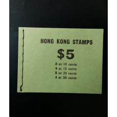 HONG KONG 1973 $5 SB 10