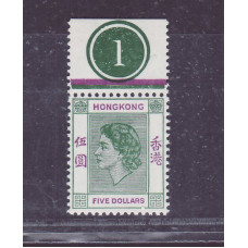 1954 QEII $5 plate