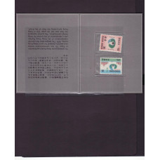 1970 JAPAN EXPO special stamp pack with hk issue unusual
