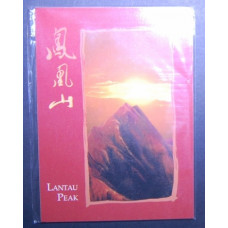 1997 HONG KONG MOUNTAINS set of 4