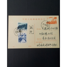 CHINA PRC STATIONARY postal card 2c USED